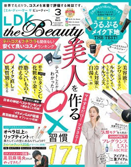 LDK the Beauty 2019年3月号