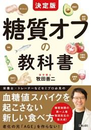 決定版 糖質オフの教科書