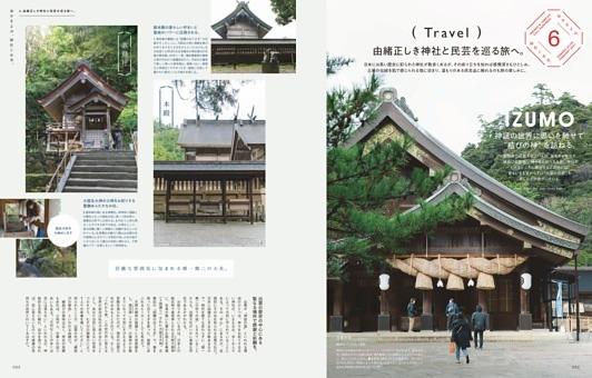 6.Travel 由緒正しき神社と民芸を巡る旅へ。