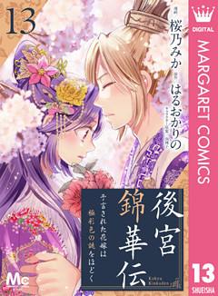 後宮錦華伝 予言された花嫁は極彩色の謎をほどく 13