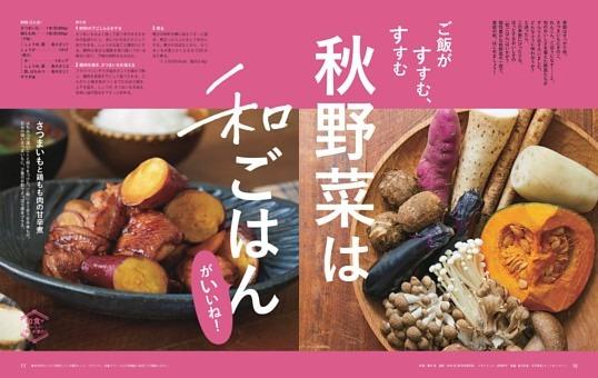 秋野菜は〈和ごはん〉がいいね!