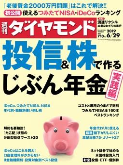 週刊ダイヤモンド 2019年6月29日号