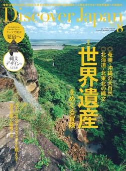 Discover Japan 2021年8月号 vol.117