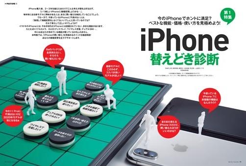 【特集1】iPhone替えどき診断