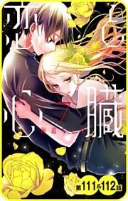 【プチララ】恋と心臓 第111話&112話