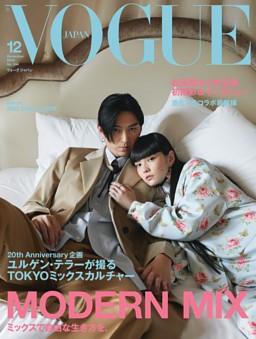 VOGUE JAPAN 2019年12月号