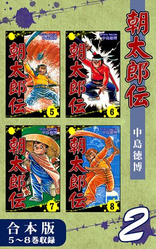 朝太郎伝《合本版》(2) 5~8巻収録