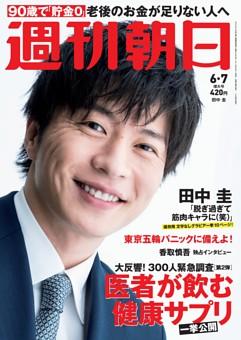 週刊朝日 6月7日号