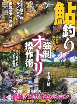 鮎釣り2021
