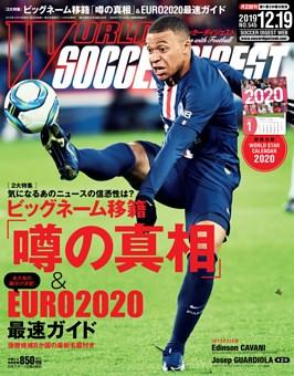 ワールドサッカーダイジェスト 2019年12月19日号