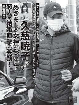久慈暁子アナ 恋人が結婚直撃に笑顔!