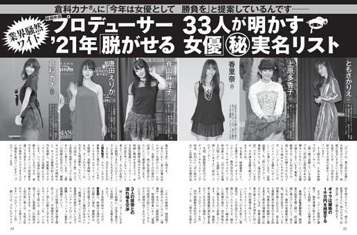プロデューサー33人が明かす'21年「脱がせる女優」秘リスト