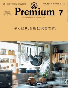 &Premium 2021年7月号