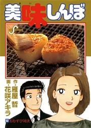 美味しんぼ 82巻