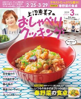 上沼恵美子のおしゃべりクッキング 2019年3月号