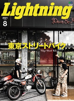 Lightning 2021年8月号 Vol.328