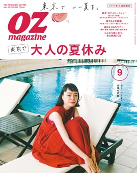 OZmagazine 2019年9月号