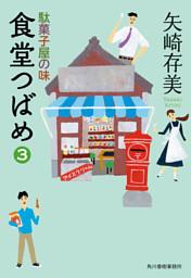食堂つばめ(3)駄菓子屋の味