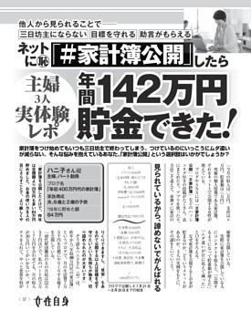 家計簿ネット公開で「年間142万円貯金できた!」