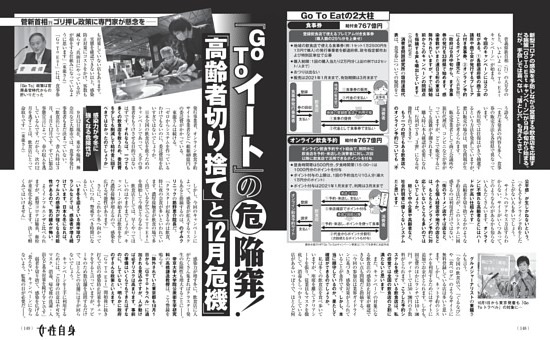 Go To イートの落とし穴 「高齢者切り捨て」と「12月危機」