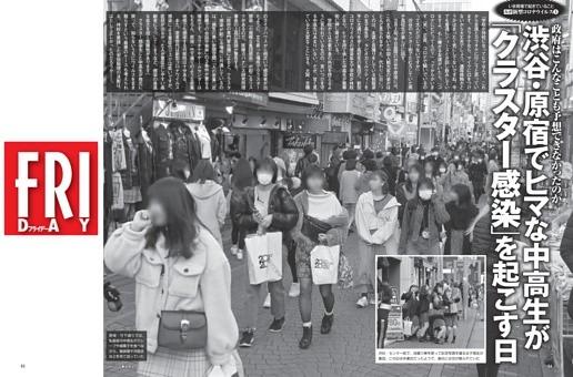 渋谷・原宿でヒマな中高生が「クラスター感染」を起こす日