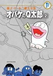 藤子・F・不二雄大全集 オバケのQ太郎 2