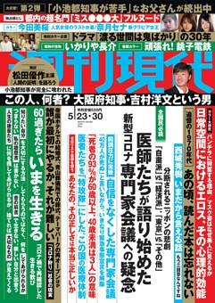 週刊現代 2020年5月23・30日号