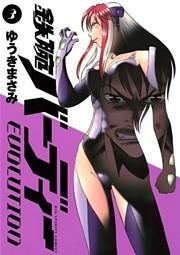 鉄腕バーディー EVOLUTION 3巻