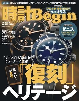 時計Begin 2020年秋号