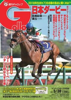 週刊Gallop 2021年5月30日号