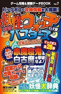 ゲーム攻略&禁断データBOOK vol.7