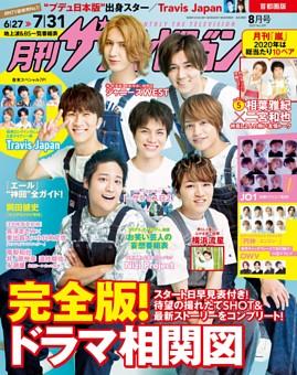 月刊ザテレビジョン 2020年8月号