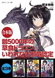 【合本版】齢5000年の草食ドラゴン、いわれなき邪竜認定 全3巻