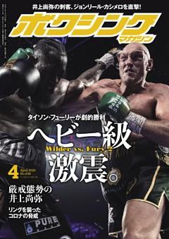 ボクシングマガジン 2020年4月号