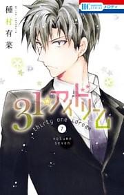31☆アイドリーム 7巻