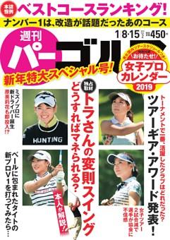 週刊パーゴルフ 2019年1月8日・15日合併号