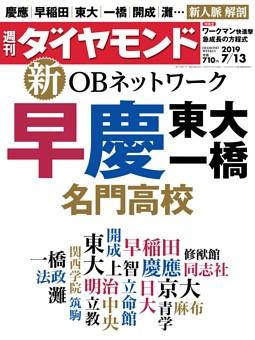 週刊ダイヤモンド 2019年7月13日号
