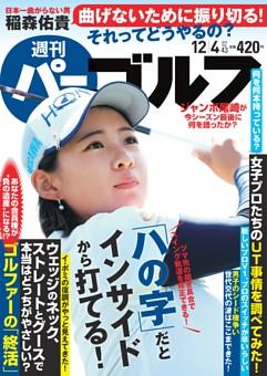週刊パーゴルフ 2018年12月4日号