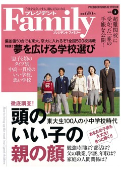 プレジデントファミリー_2006年 【創刊号】