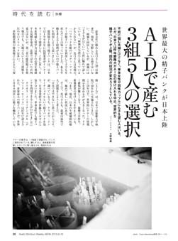 世界最大の精子バンクが日本に上陸