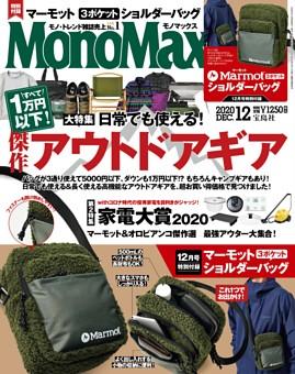 MonoMax 12月号