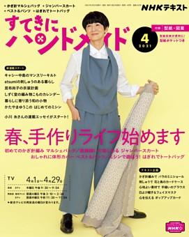 NHK すてきにハンドメイド 2021年4月号