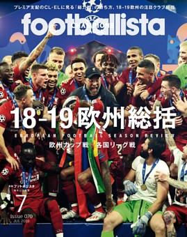 月刊フットボリスタ 2019年7月号