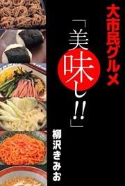 大市民グルメ『美味し!!』 1巻