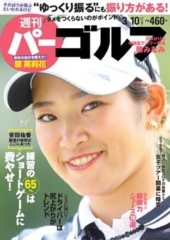 週刊パーゴルフ 2020年3月10日号
