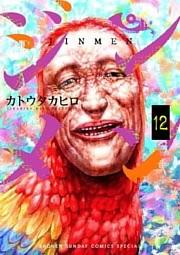 ジンメン 12