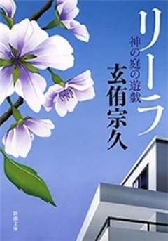 リーラ―神の庭の遊戯―(新潮文庫)