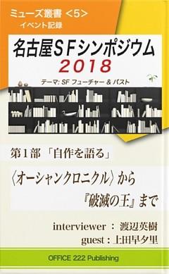 ミューズ叢書<5> 名古屋SFシンポジウム 2018