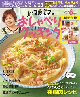 上沼恵美子のおしゃべりクッキング 2019年6月号