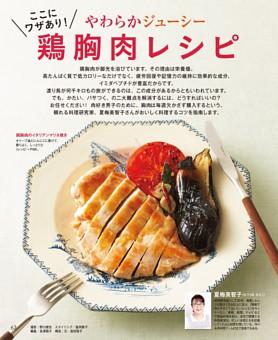 【特別編集企画】ここにワザあり! やわらかジューシー 鶏胸肉レシピ